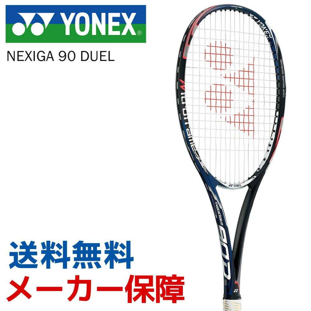 ヨネックス YONEX テニスソフトテニスラケット NEXIGA 90 DUEL ネクシーガ90デュエル NXG90D「カスタムフィット対応(オウンネーム可)」