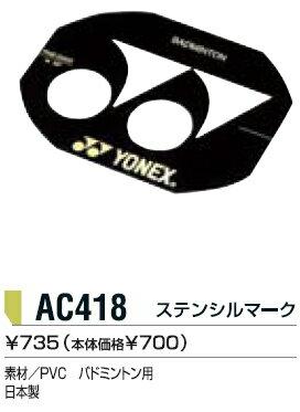YONEX ヨネックス ステンシルマーク 贈与 《週末限定タイムセール》 prospo バドミントン用 AC418
