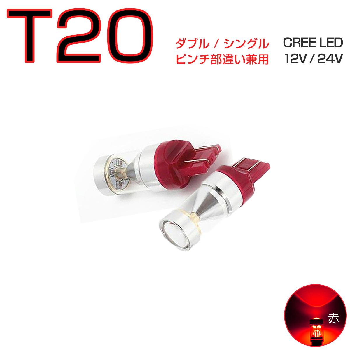 超人気 専門店 プロジェクトとバルブ側面にスリットデザインを採用することで 高い拡散性と集光性 単灯式バルブながらランプ全体を照射することが可能 HONDA ライフ H20.11~H22.10 人気 おすすめ JC1 2 ブレーキテール ストップ 赤色 1年保証 赤 キャンセラー付き 2個入り 24V LED 12V T20