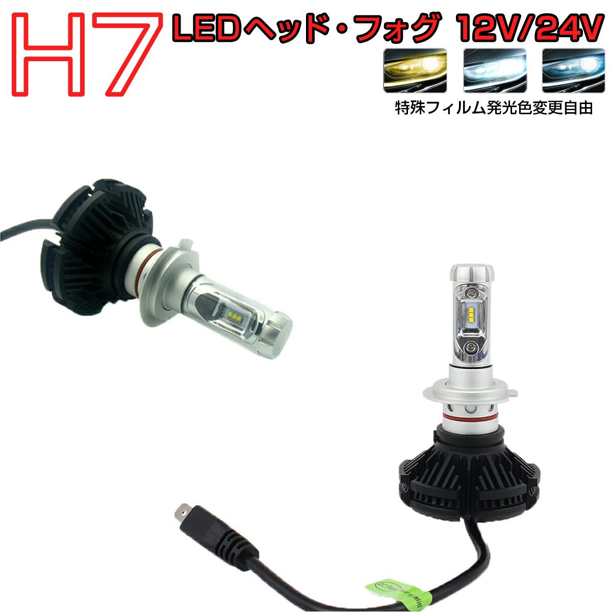KAWASAKI Ninja400R 2011-2013 ER400B ヘッドライト(LO)[H7] LED H7 2個入り 12V 24V  1年保証:プロステーション