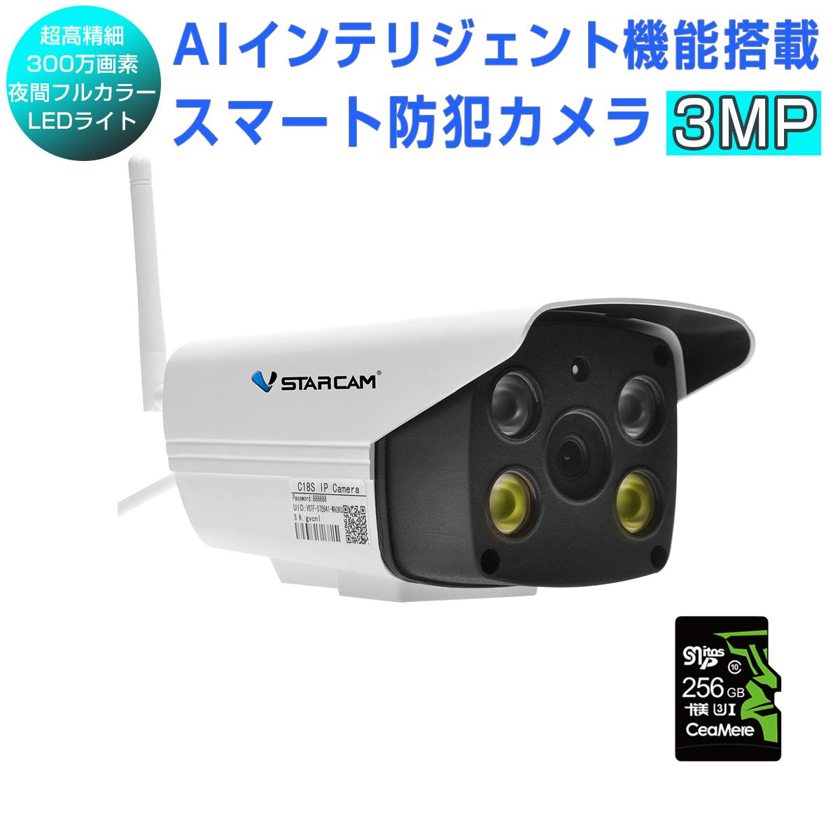 防犯カメラ ワイヤレス wifi 夜でもカラー録画 送料無料でお届けします 簡単 設置 連続録画 屋外 屋内兼用 遠隔監視 動体検知 SSL C18S SDカード256GB同梱モデル 防犯灯タイプ VStarcam オフィス ONVIF対応 未使用 人体検出 MicroSDカード録画 6ヶ月保証 超高画質 300万画素 1296p 店舗 IP 2K 無線 録音 防犯ライトにもなる 屋内外兼用