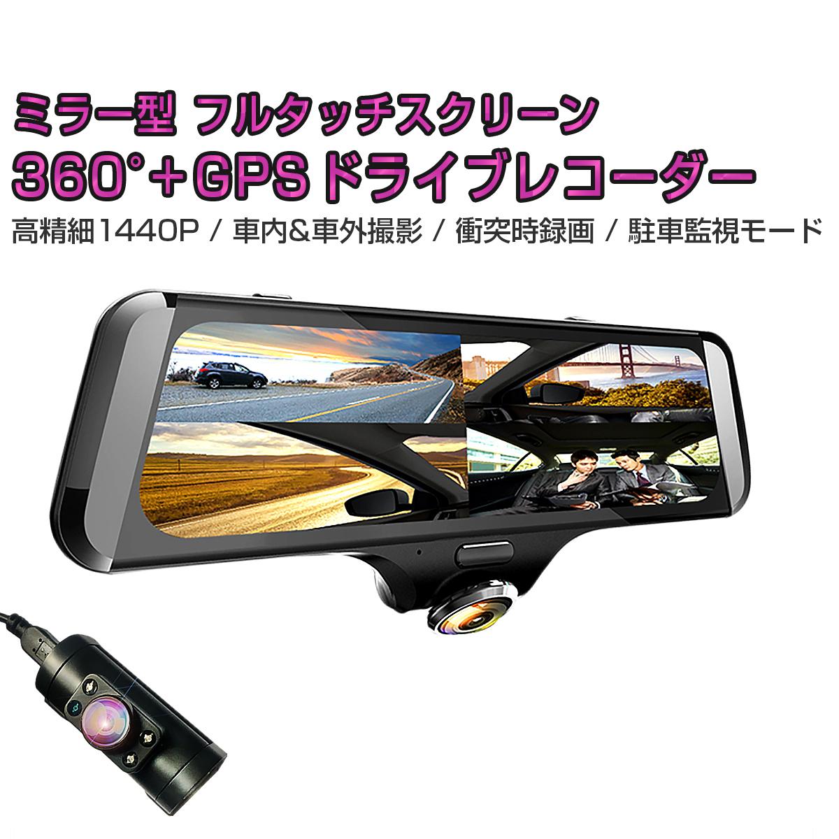 360°撮影は車内も車外も撮影可能 フロントカメラは360度のフルビュー録画 リアカメラは140度でより死角のない映像を記録します MITSUBISHI ディアマンテ ワゴン 2020年モデル 360度ドライブレコーダー 正規激安 前後カメラ ミラー型 GPS搭載 人気 SDカード64GB同梱モデル あおり運転対策 10インチ 広角 車内 タッチパネル 常時録画 2K 140度 車外 バックカメラ 衝撃録画 高精細1440P 3ヶ月保証 400万画素