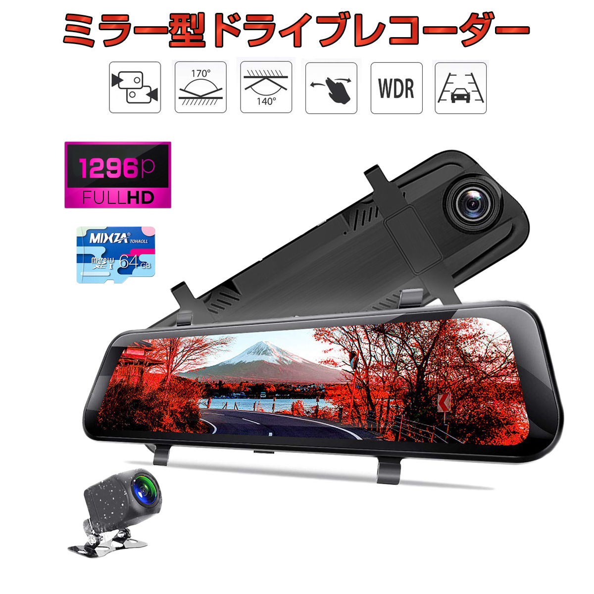 ソニー製6層光学ガラスレンズ 最新WDR技術採用 大画面10インチLCD液晶のフルタッチパネル 通常のルームミラーより5倍の視界 Gセンサー搭載 駐車の補助 SSL SUBARU ヴィヴィオ 2020年モデル ドライブレコーダー 前後カメラ バックカメラ あおり運転対策 1080p 2K 超定番 SDカード64GB同梱モデル 200万画素 170度広角 6ヶ月保証 10インチ 超人気 タッチパネル FHD ミラー型