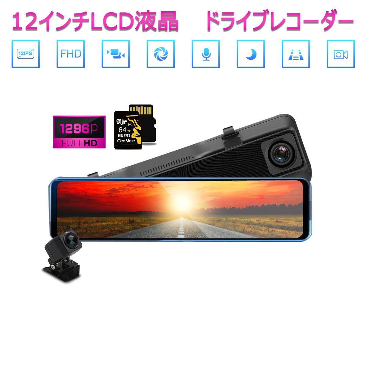 <title>ソニー製6層光学ガラスレンズ 最新WDR技術採用 大画面12インチLCD液晶のフルタッチパネル 通常のルームミラーより5倍の視界 駐車の補助 SSL NISSAN インフィニティQ45 2020年モデル ドライブレコーダー 前後カメラ 12インチ ミラー型 SDカード64GB同梱モデル あおり運転対策 FHD 2K 1080p 200万画素 キャンペーンもお見逃しなく タッチパネル 170度広角 バックカメラ 6ヶ月保証</title>