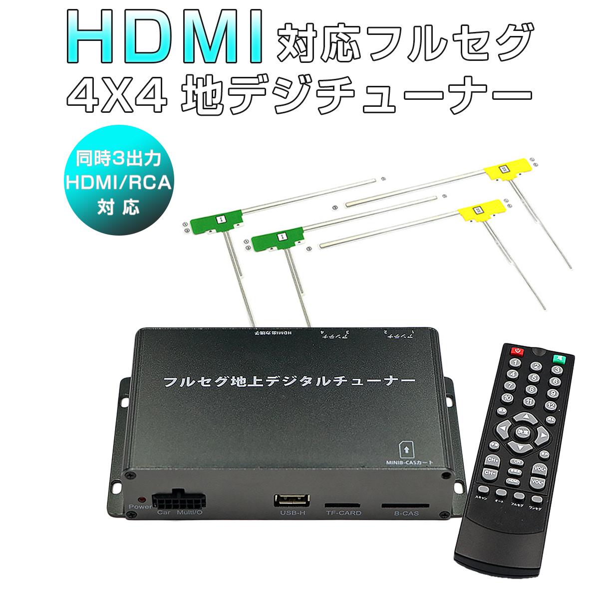 4x4 幅広いエリアで受信可能 デジタル高画質 HDMIで高画質視聴可能 HDMI RCA トレンド 電源マルチRCA同時出力可能 自動切替 受信可能最高速度:150km h カーナビ NISSAN クリッパー トラック 地デジチューナー 古い車載TVやカーナビにも使える フルセグ 24V ワンセグ 高性能 4チューナー 自動切換 12V 1年保証 お得なキャンペーンを実施中 4アンテナ 高画質 150km miniB-CASカード付き hまで受信 フィルムアンテナ
