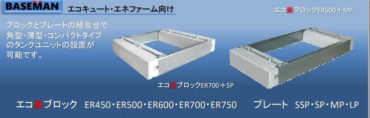 竹原電設 ベースマンエコ楽ブロック700 角型ER700+SP