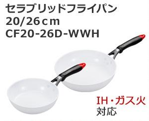 京セラセラブリッド フライパンセットCF20-26D-WWH