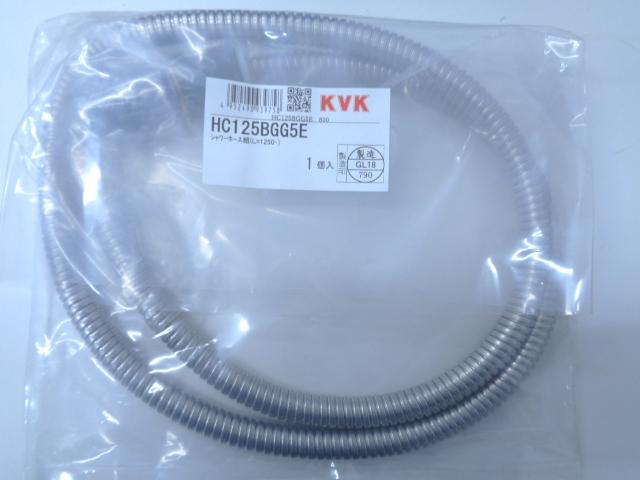 KVK(旧MYM)シャワーホース組水栓補修部材HC125BGG5E(L=1250)