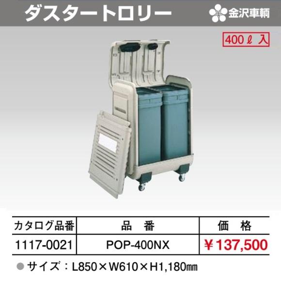 金沢車輌ダスタートロリーPOP-400NX※取寄せ品