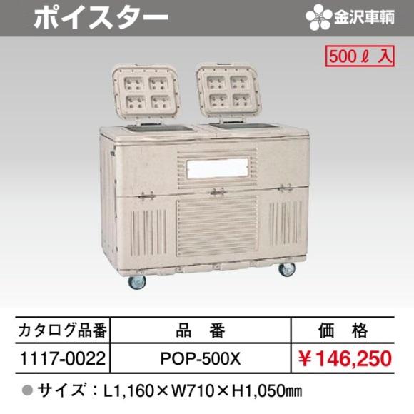 金沢車輌ポイスターPOP-500NX※取寄せ品