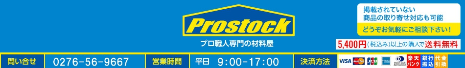 プロストック楽天市場店:プロストックは水道・電気・空調・ガス・リフォームの材料の専門店です