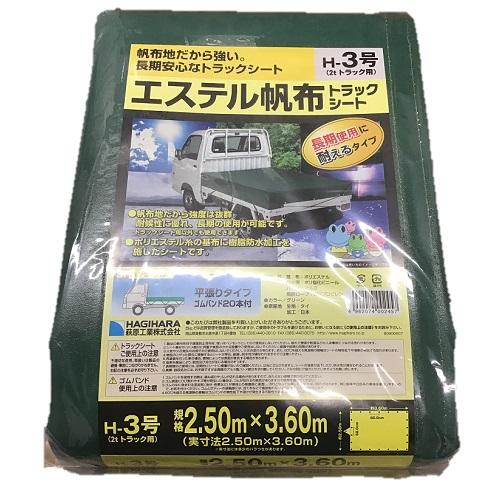 萩原工業エステル帆布トラックシートH-3号 2tトラック用2.5X3.6m