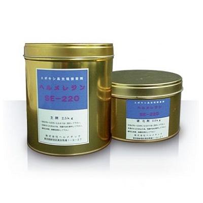 へルメレジン SE-220 7.5kgセット ヘルメチック水中硬化型充填接着剤へルメレジンSE-220 7.5kgセット