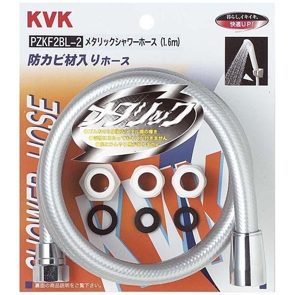お取り寄せ商品 KVK メタリックシャワーホース 1.6m アタッチメント付PZKF2BL-2