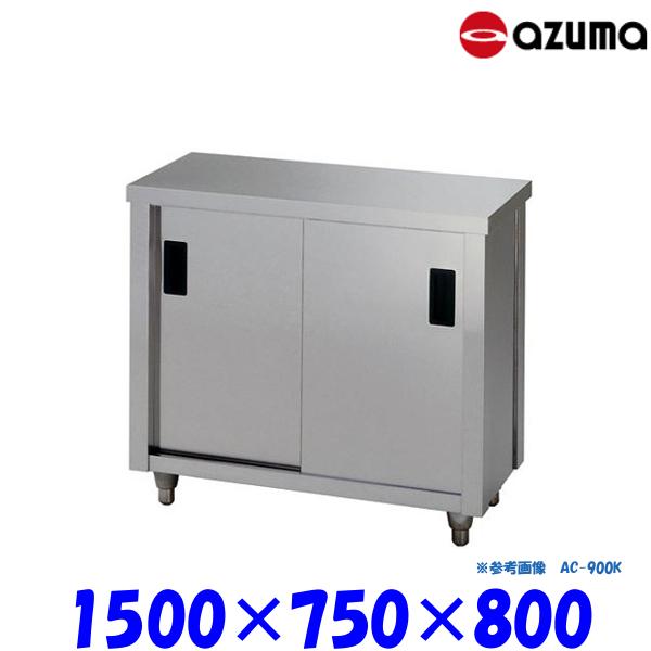 東製作所 調理台 片面引違戸 AC-1500Y AZUMA