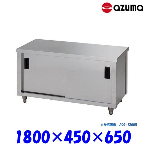 東製作所 戸棚付きガス台 片面引違戸 ACG-1800K AZUMA