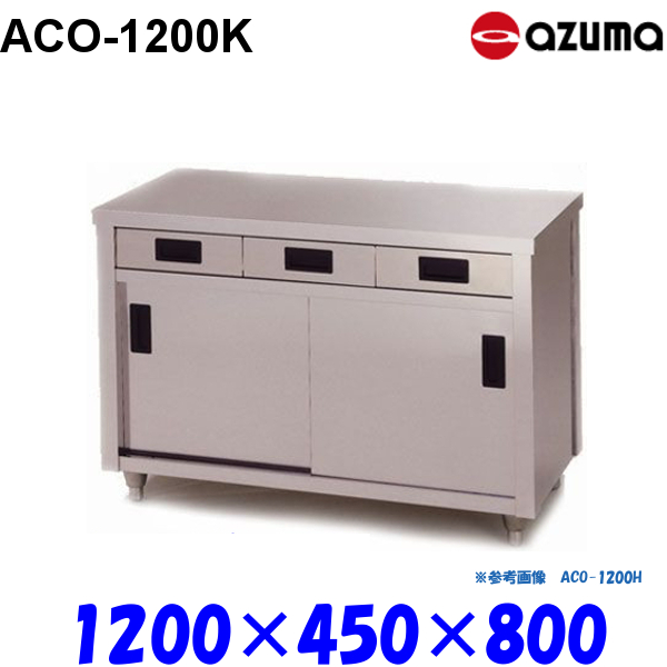 東製作所 調理台 片面引出し付引違戸 ACO-1200K AZUMA