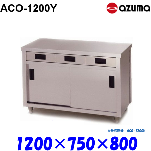 東製作所 調理台 片面引出し付引違戸 ACO-1200Y AZUMA