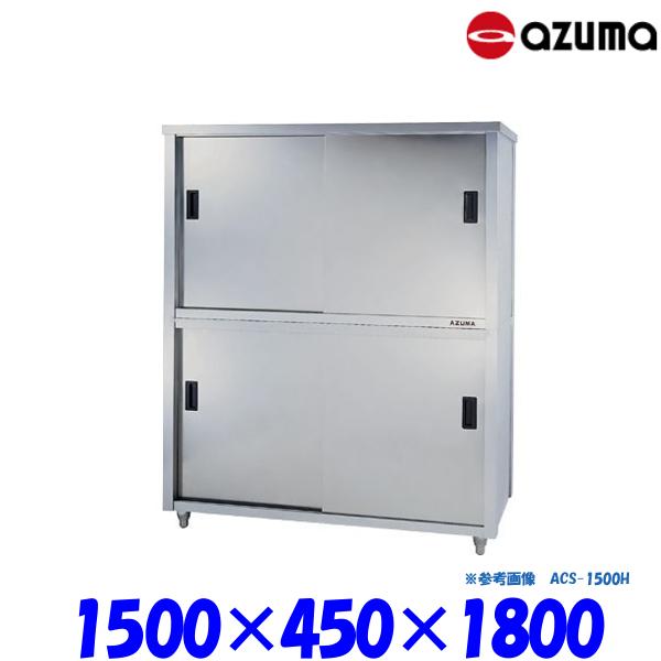 東製作所 食器戸棚 片面引違戸 ACS-1500K AZUMA