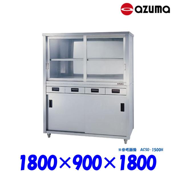 東製作所 食器戸棚 片面引出し付片面引違戸 ACSO-1800L AZUMA