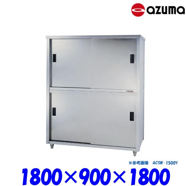 東製作所 食器戸棚 両面引違戸 ACSW-1800L AZUMA