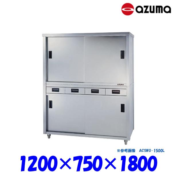 東製作所 食器戸棚 両面引出し付両面引違戸 ACSWO-1200Y AZUMA