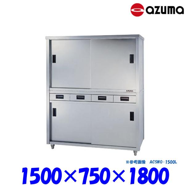 東製作所 食器戸棚 両面引出し付両面引違戸 ACSWO-1500Y AZUMA