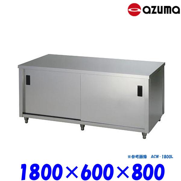 東製作所 調理台 両面引違戸 ACW-1800H AZUMA