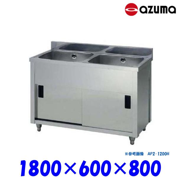 東製作所 2槽キャビネットシンク 流し台 AP2-1800H バックガード有 AZUMA