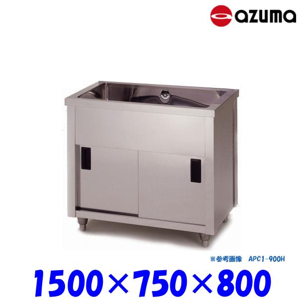 東製作所 1槽キャビネットシンク 流し台 APC1-1500Y バックガード無 AZUMA