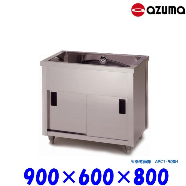 東製作所 1槽キャビネットシンク 流し台 APC1-900H バックガード無 AZUMA