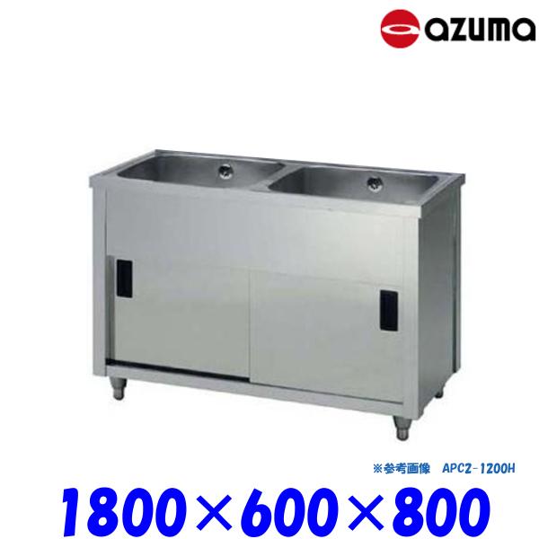 東製作所 2槽キャビネットシンク 流し台 APC2-1800H バックガード無 AZUMA