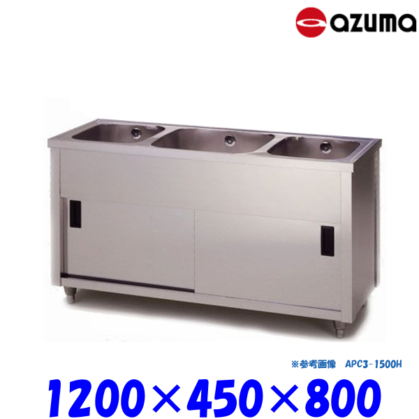 東製作所 3槽キャビネットシンク 流し台 APC3-1200K バックガード無 AZUMA
