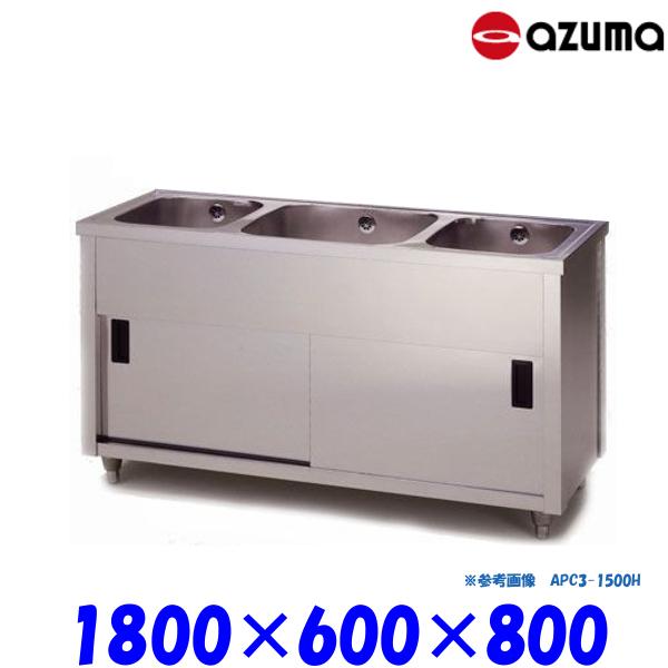 東製作所 3槽キャビネットシンク 流し台 APC3-1800H バックガード無 AZUMA