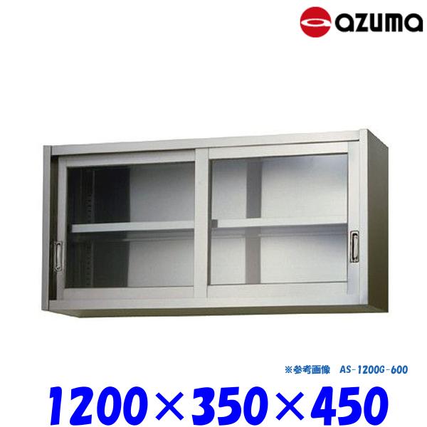 東製作所 ガラス吊戸棚 AS-1200G-450 AZUMA