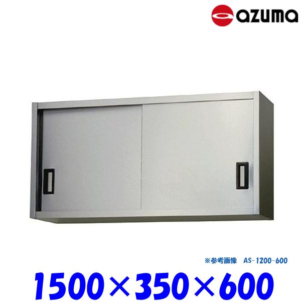 東製作所 ステンレス吊戸棚 AS-1500-600 AZUMA
