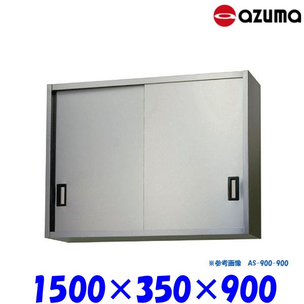 東製作所 ステンレス吊戸棚 AS-1500-900 AZUMA