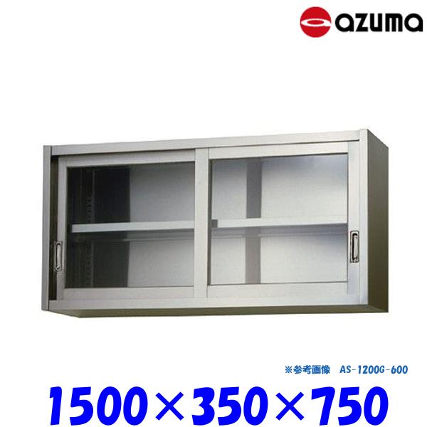東製作所 ガラス吊戸棚 AS-1500G-750 AZUMA