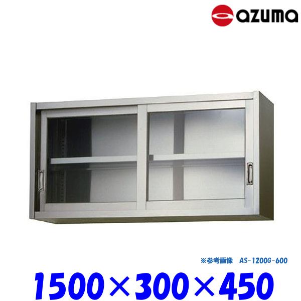 東製作所 ガラス吊戸棚 AS-1500GS-450 AZUMA