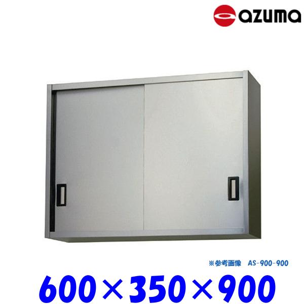 東製作所 ステンレス吊戸棚 AS-600-900 AZUMA