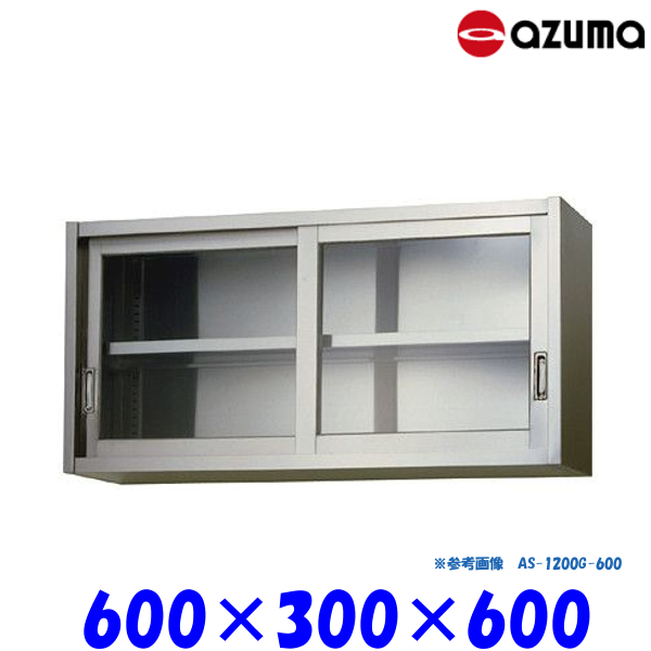 欲しいの 東製作所 ガラス吊戸棚 ガラス吊戸棚 AS-600GS-600 AS-600GS-600 東製作所 AZUMA, オビヒロシ:d9a43f8a --- blacktieclassic.com.au