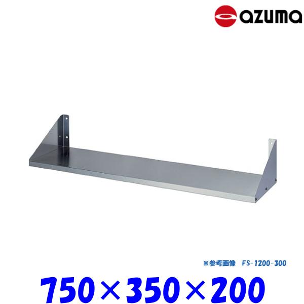 東製作所 平棚 FS-750-350 AZUMA 組立式