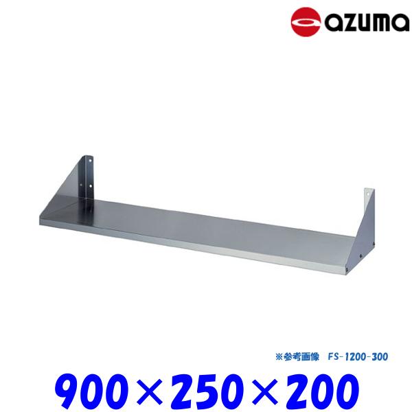 【最新入荷】 東製作所 平棚 FS-900-250 AZUMA 組立式, おつまみと酒専門店。ますや 46cf90f5