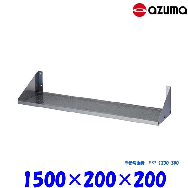 東製作所 パンチング平棚 FSP-1500-200 AZUMA 組立式
