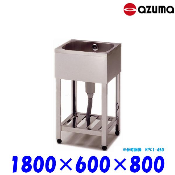 東製作所 1槽シンク 流し台 HPC1-1800 バックガード無 業務用 AZUMA