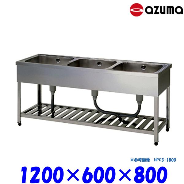 東製作所 3槽シンク 流し台 HPC3-1200 バックガード無 AZUMA