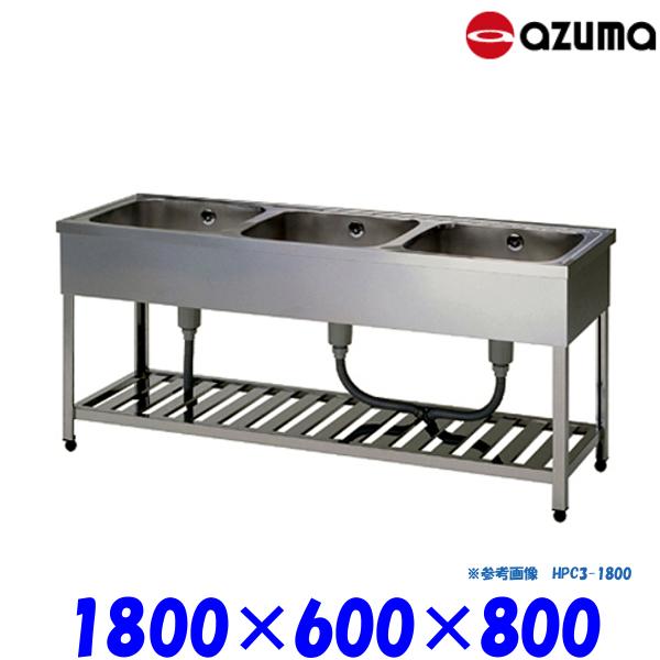 東製作所 3槽シンク 流し台 HPC3-1800 バックガード無 AZUMA