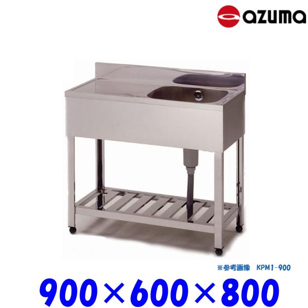東製作所 1槽シンク 流し台 HPM1-900 右側水槽 バックガード有 業務用 AZUMA