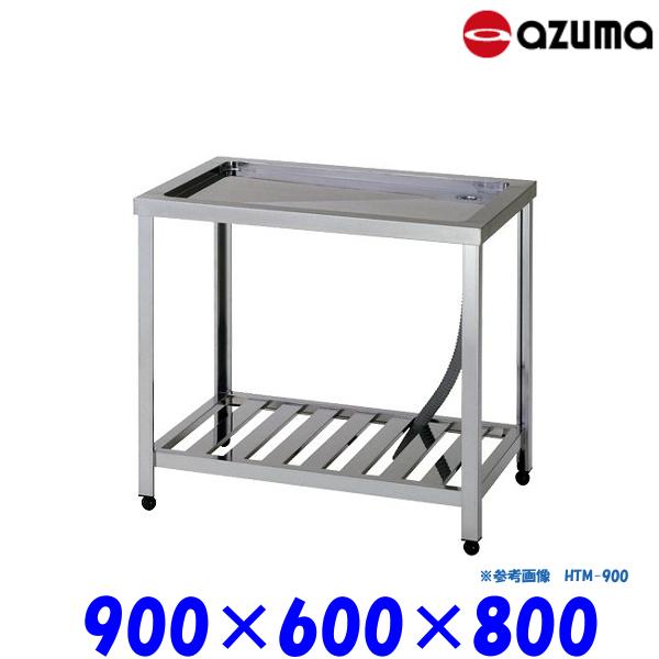 東製作所 水切台 HTM-900 AZUMA