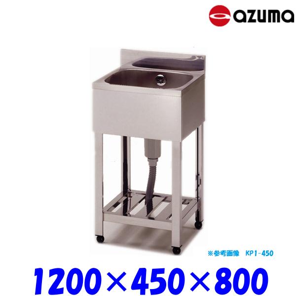 東製作所 1槽シンク 流し台 KP1-1200 業務用 AZUMA